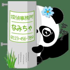 なみちゃ専用 Missパンダ [ver.2]