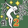 【けいた2】超スムーズなスタンプ