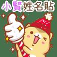 """""""小賢 冬季限定""""扭扭貓姓名貼Q"""