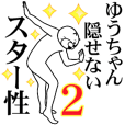 【ゆうちゃん】2超スムーズなスタンプ