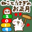 【ねことうさぎのお正月】2019年