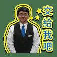 Mr.Tsai NO.1