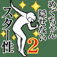 【めぐちゃん2】超スムーズなスタンプ