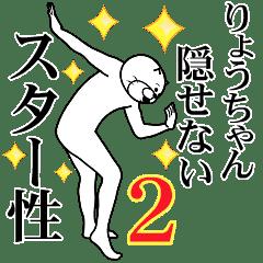 【りょうちゃん2】超スムーズなスタンプ