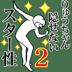 【りゅうちゃん2】超スムーズなスタンプ