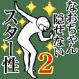 Cat Sticker Naochan 2