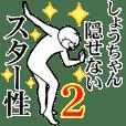 【しょうちゃん2】超スムーズなスタンプ