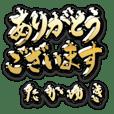 Kin no Keigo (for TAKAYUKI) no.4346