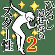Cat Sticker Hiroshi 2