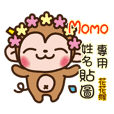 「momo專用」花花猴姓名互動貼圖