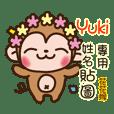 「Yuki專用」花花猴姓名互動貼圖