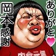 岡本専用 顔面ダイナマイト!