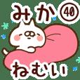 【みか】専用40<ねむい>