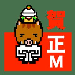 マイネーム M(アルファベット/大文字)