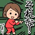 赤ジャージの【まり】専用動くスタンプ