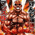 Kenji dedicated Muscle macho sticker 2
