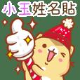 """""""小玉 冬季限定""""扭扭貓姓名貼Q"""