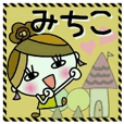 Convenient! Sticker of [Michiko]!