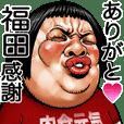 Fukuda dedicated Face dynamite!