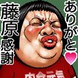 藤原専用 顔面ダイナマイト!