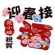 New Year 098-Miss Fan