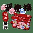 New Year 107-Ajie