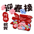 New Year 109-Axiong