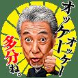高田純次のしゃべる!テキトースタンプ