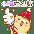 """""""小晴 冬季限定""""扭扭貓姓名貼Q"""