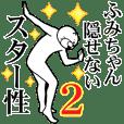 【ふみちゃん2】超スムーズなスタンプ