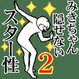 【みきちゃん2】超スムーズなスタンプ