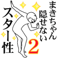 Cat Sticker Makichan 2