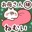 【お母さん】専用40<ねむい>