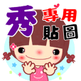 The sticker for cute girl ( name 89 )