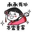 Girlfriend's stickers - To Cheng Cheng