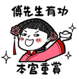 Girlfriend's stickers - To Fu Xian Sheng