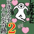Send to Shihochan 2