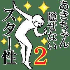 【あきちゃん2】超スムーズなスタンプ