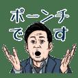 日本一のマジシャンポンチの楽しいスタンプ