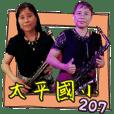 Taiping elementary school 207