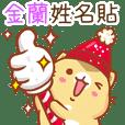 """""""金蘭 冬季限定""""扭扭貓姓名貼Q"""