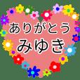 『ありがとう』名前スタンプ【みゆき】花
