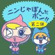 Go!Go! ニンじゃぽん スタンプ 第2弾!