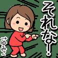 赤ジャージの【ゆみこ】専用動くスタンプ