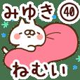 【みゆき】専用40<ねむい>