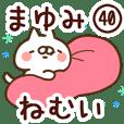 【まゆみ】専用40<ねむい>