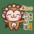 「Coco專用」花花猴姓名互動貼圖