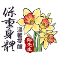 027 Mr. Zheng - Calligraphy Name Post