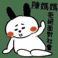 ❤ 陳媽媽專用❤唉唷兔