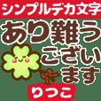 "Simple big words stickers""Ritsuko"""